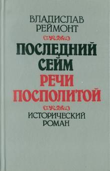 Последний сейм Речи Посполитой - Владислав Реймонт