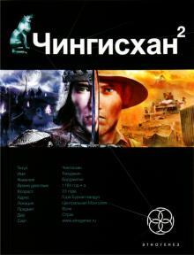 Чингисхан 2. Книга 2. Чужие земли