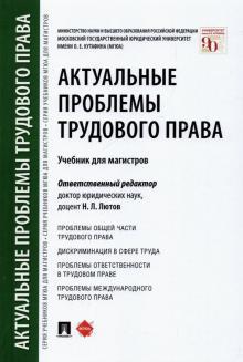 Актуальные проблемы трудового права. Учебник - Лютов, Бондаренко, Акатнова