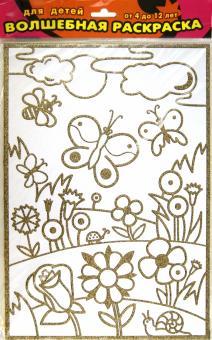 """""""Волшебная раскраска """"Цветы и бабочки"""" (1818)"""" купить ..."""