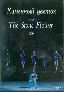 Каменный цветок (DVD)