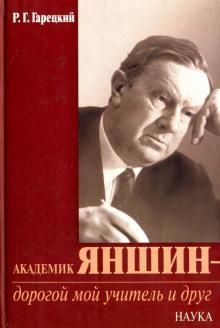Академик Яншин - дорогой мой учитель и друг