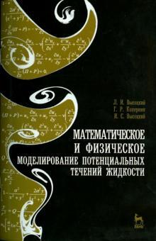 Математическое и физическое моделирование потенциальных течений жидкости. Учебное пособие
