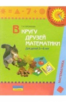 В кругу друзей математики: тетрадь для индивидуальной работы с детьми  5-6 лет