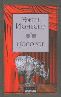 Носорог. Пьесы