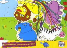 "Развивающая игрушка-шнуровка ""Африка"" (66434)"