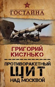 Противоракетный щит над Москвой. История создания системы ПРО