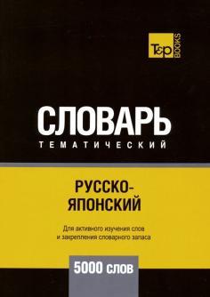 Тематический словарь