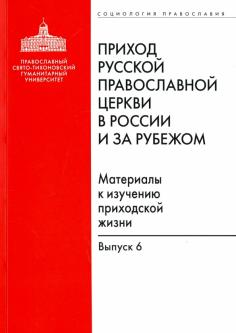 Социология православия