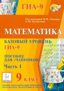 ГИА-9. Математика. 9 класс. Тематические тесты. Часть 1