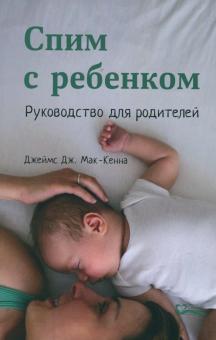 Джеймс Мак-Кенна - Спим с ребенком. Руководство для родителей обложка книги