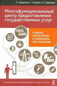 Многофункциональный центр предоставления государственных услуг: модель...
