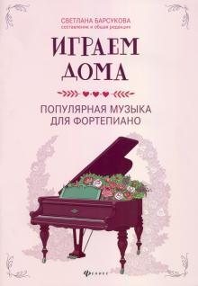 Играем дома. Популярная музыка для фортепиано обложка книги
