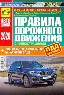 Правила дорожного движения (с иллюстрациями и штрафами) 2020 г.