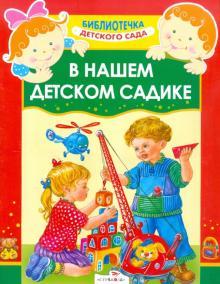 В нашем детском садике