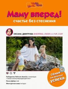 Маму вперед! - Оксана Дмитрова