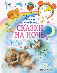 Сказки на ночь - Маршак, Барто, Чуковский, Сутеев
