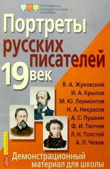 Портреты русских писателей. 19 в. Демонстрационный материал для школ