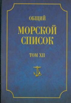 Военно-историческая библиотека