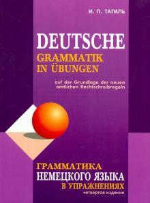 Грамматика немецкого языка в упражнениях