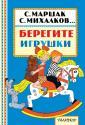 Книжная полка «Малыша»