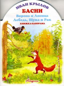 Книжка-панорама: Басни. Ворона и Лисица. Лебедь, Щука и Рак - Иван Крылов