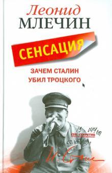 Зачем Сталин убил Троцкого