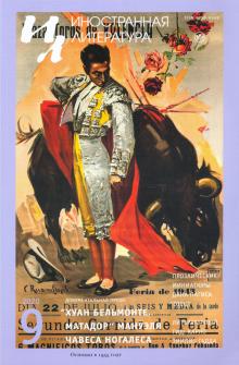 """Журнал """"Иностранная литература"""" № 9. 2020"""