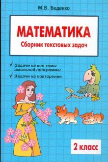 Математика: 2 класс: Сборник текстовых задач