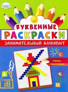 """Книга: """"Буквенные раскраски. Занимательный алфавит ..."""