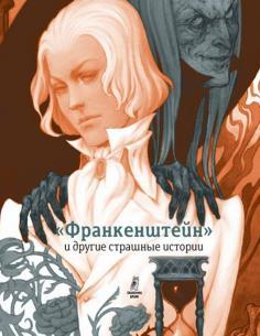 """""""Франкенштейн"""" и другие страшные истории. Пересказ Софьи Прокофьевой"""