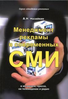 книги интернет рекламе