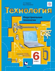 Технология. Индустриальные технологии. 6 класс. Учебник