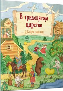 В тридевятом царстве. Русские сказки