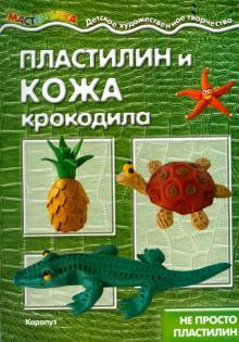 Пластилин и кожа крокодила