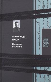 Исповедь язычника - Александр Блок