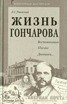 Жизнь Гончарова - Лев Утевский