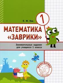 """Математика """"Заврики"""". 1 класс. Сборник занимательных заданий для учащихся"""