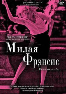 Милая Фрэнсис (DVD)