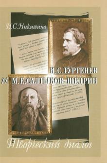 И.С. Тургенев и М.Е. Салтыков-Щедрин. Творческий диалог