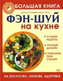 Большая книга фэн-шуй на кухне. На богатство, любовь, здоровье - Ортемберг, Пурти