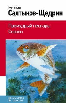 """Книга: """"Премудрый пескарь. Сказки"""" - Михаил Салтыков ..."""