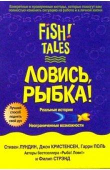Ловись рыбка!