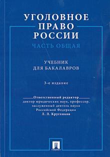 Уголовное право России. Часть Общая. Учебник