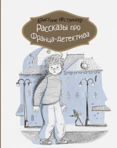Рассказы про Франца-детектива