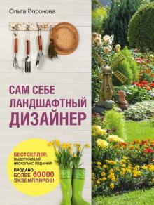 Сам себе ландшафтный дизайнер - Ольга Воронова