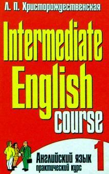 Intermediate English Course. В 2-х частях. Часть 1