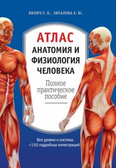 Атлас. Анатомия и физиология человека. Полное практическое пособие