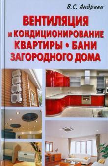 Вентиляция и кондиционирование квартиры, бани, загородного дома