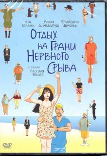 Отдых на грани нервного срыва (DVD)
